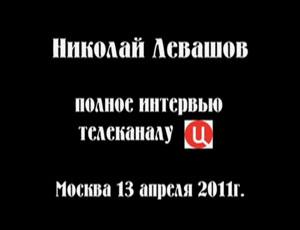 Николай Левашов. Интервью телеканалу ТВЦ. 13.04.2011