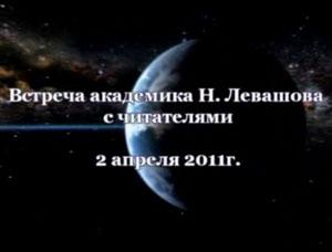 Николай Левашов. Встреча с читателями. 02.04.2011