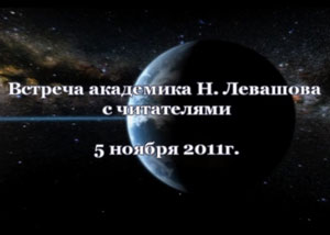 Николай Левашов. Встреча с читателями. 05.11.2011
