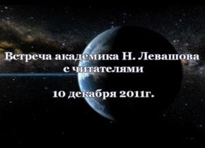 Николай Левашов. Встреча с читателями. 10.12.2011