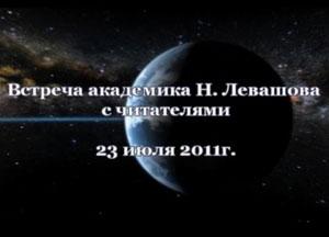 Николай Левашов. Встреча с читателями. 23.07.2011