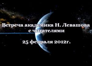 Николай Левашов. Встреча с читателями. 25.02.2012