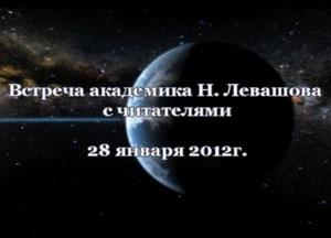 Николай Левашов. Встреча с читателями. 28.01.2012