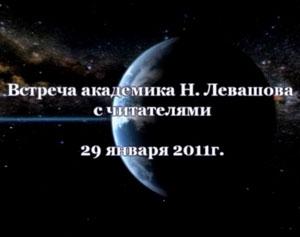 Николай Левашов. Встреча с читателями. 29.01.2011