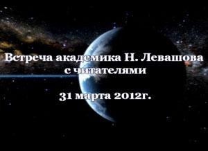 Николай Левашов. Встреча с читателями. 31.03.2012