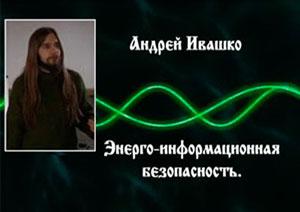 Андрей Ивашко. Энерго-информационная безопасность
