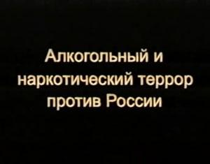 Владимир Жданов. Алкогольный и наркотический террор против России