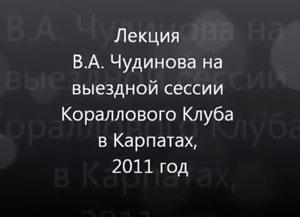 Лекция В.А. Чудинова на выездной сессии Кораллового Клуба в Карпатах. 2011 год