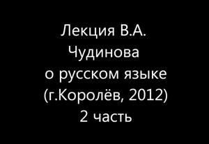Лекция В.А. Чудинова о русском языке (г. Королёв, 2012). 2 часть