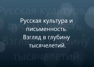 Лекция В.А. Чудинова. Русская культура и письменность. Взгляд в глубину тысячелетий