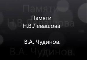 Памяти Н.В. Левашова - В.А. Чудинов
