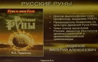 В.А. Чудинов. Лекция «Русские руны». 26.10.2014