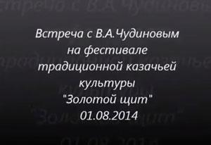 В.А. Чудинов на фестивале «Золотой щит». 01.08.2014