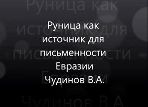 В.А. Чудинов. Руница как источник для письменности Евразии