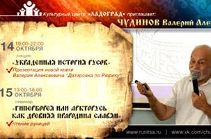 В.А. Чудинов. Украденная история Русов. 14.10.2016
