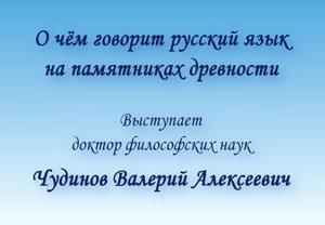 Валерий Чудинов. О чём говорит русский язык на памятниках древности