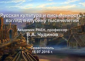 Валерий Чудинов. Русская культура и письменность - взгляд в глубину тысячелетий