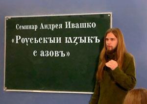 Андрей Ивашко. Древнерусский язык с азов