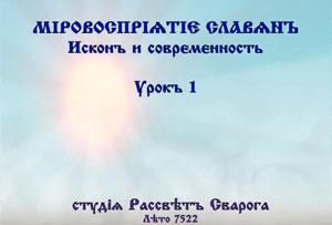 Андрей Ивашко. Мировосприятие славян. Искон и современность