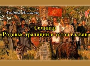 Андрей Ивашко. Родовые традиции и устои славян