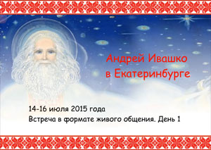 Андрей Ивашко. Встреча в формате живого общения в Екатеринбурге
