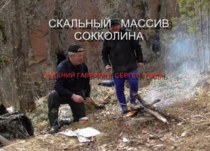 Евгений Гавриков и Сергей Салль. Скальный массив Сокколина. 25.09.2016
