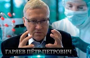 Пётр Гаряев. Ошеломляющие факты о возможностях волновой генетики