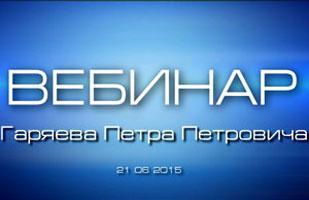 Пётр Гаряев. Вебинар. 21.06.2015