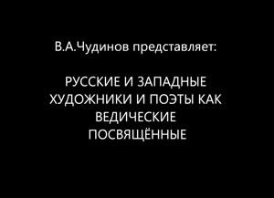 В.А. Чудинов представляет: русские и западные художники и поэты как ведические посвящённые