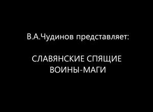 В.А. Чудинов представляет: славянские спящие воины-маги