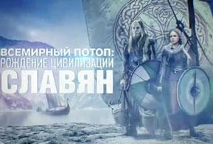 Всемирный потоп: рождение цивилизации славян
