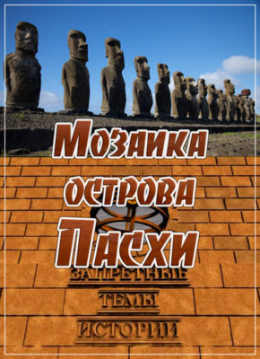 Запретные темы истории. Мозаика острова Пасхи