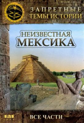 Запретные темы истории. Неизвестная Мексика