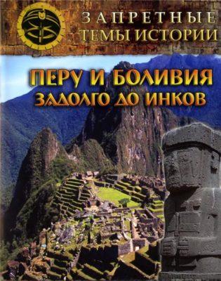 Запретные темы истории. Перу и Боливия задолго до инков