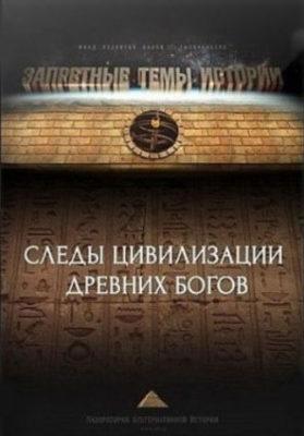 Запретные темы истории. Следы цивилизации древних богов