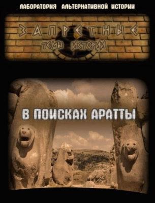 Запретные темы истории. В поисках Аратты
