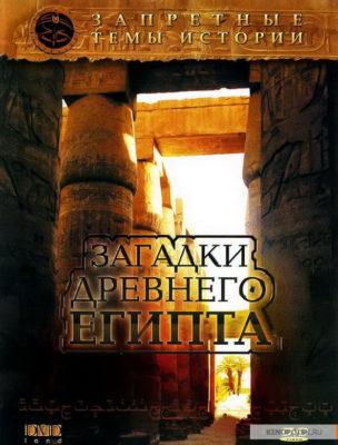 Запретные темы истории. Загадки Древнего Египта