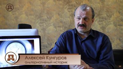 Алексей Кунгуров. Как искажается история