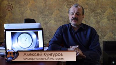 Алексей Кунгуров. Сколько цивилизаций было до нас?