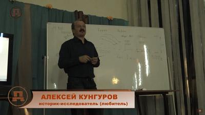 Алексей Кунгуров. Свидетельство ядерной атаки 1962 года