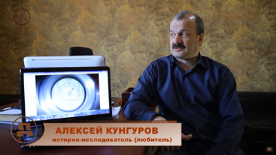 Алексей Кунгуров. Три потопа на памяти человечества