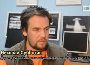 Николай Субботин. О проблеме химиотрасс