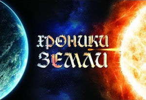 Сергей Козловский. Хроники Земли. Часть 1
