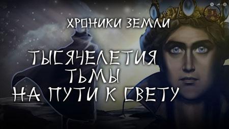 Сергей Козловский. Хроники Земли. Часть 2