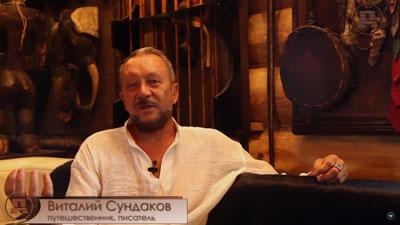 Виталий Сундаков. Чрезвычайно важные факты нашей истории
