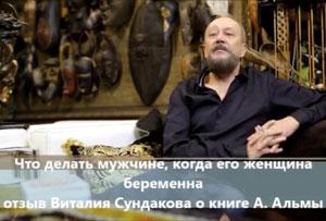 Виталий Сундаков. Что делать мужчине, когда его женщина беременна?