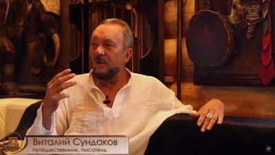 Виталий Сундаков. Фальшивые исторические персонажи
