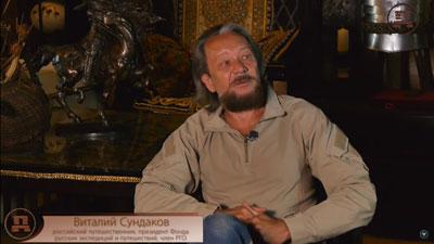 Виталий Сундаков. Главные проблемы человечества глазами путешественника