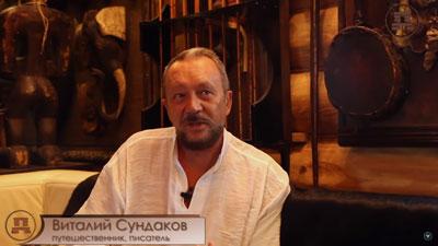 Виталий Сундаков. От истории к традиции