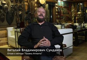 Виталий Сундаков. Отзыв о «Правке атланта»